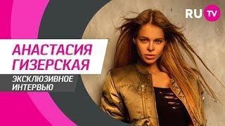 Тема. Анастасия Гизерская