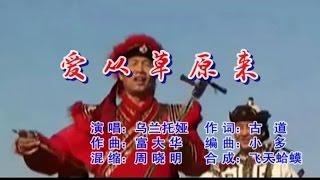 乌兰托娅 - 爱从草原来 -love from grassland
