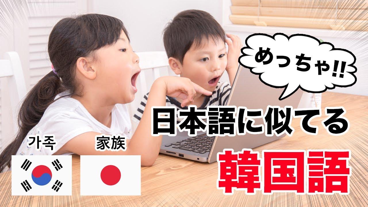 「韓国語って簡単!?」 日本語とそっくりな韓国語10選✨