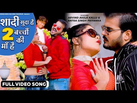 #Arvind Akela Kallu #VIDEO शादी सुदा है 2 बच्चों की माँ है | #Antra Singh Priyanka | Lokgeet 2020