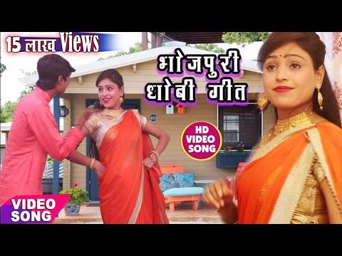 भोजपुरी धोबी गीत विडियो | Bhojpuri Birha Vijay Lal Yadav Bhojpuri Dhovi Geet DJ Remix 2019