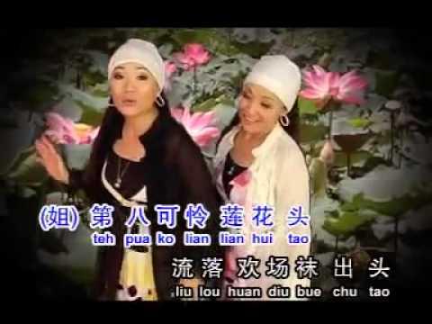 十二蓮花 12 lotus flowers by Ming Zhu Sister 明珠姐妹
