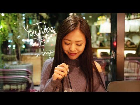 【vlog】地元、滋賀県のオススメをゆるく紹介〜デート、観光、グルメ、お土産〜