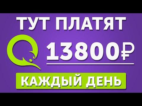 КАК ЗАРАБОТАТЬ В ИНТЕРНЕТЕ 13800 РУБЛЕЙ