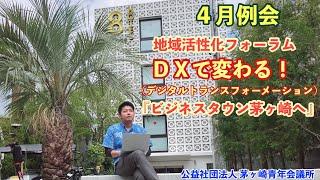 DX(デジタルトランスフォーメーション)で変わる! ビジネスタウン茅ヶ崎へ!