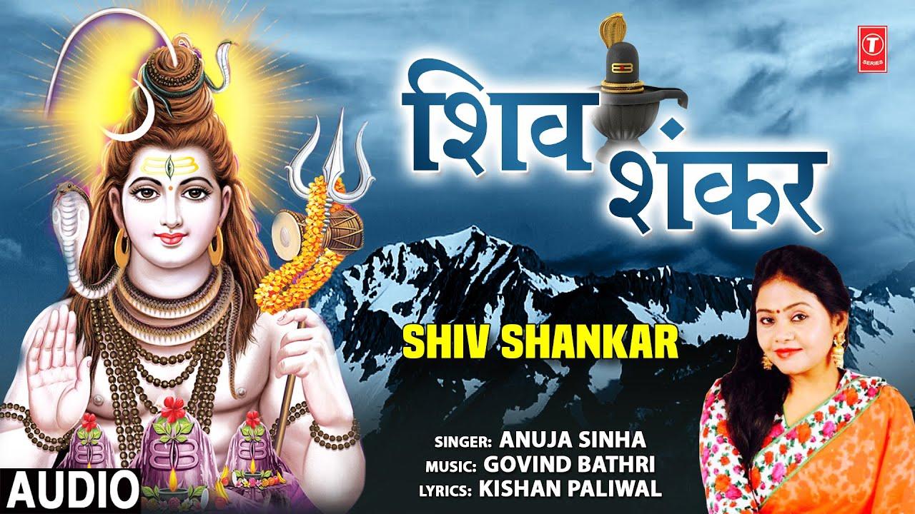 Shiv Shankar I Shiv Bhajan I ANUJA SINHA I Full Audio Song