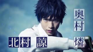 舞台「青の祓魔師 -島根イルミナティ篇-」 東京公演:2017年10月20日(...