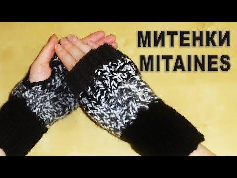 Вязание спицами перчатки для начинающих без пальцев