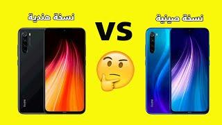 الفرق بين النسخة الصينية والنسخة الهندية في الهواتف الذكية في الجزائر !