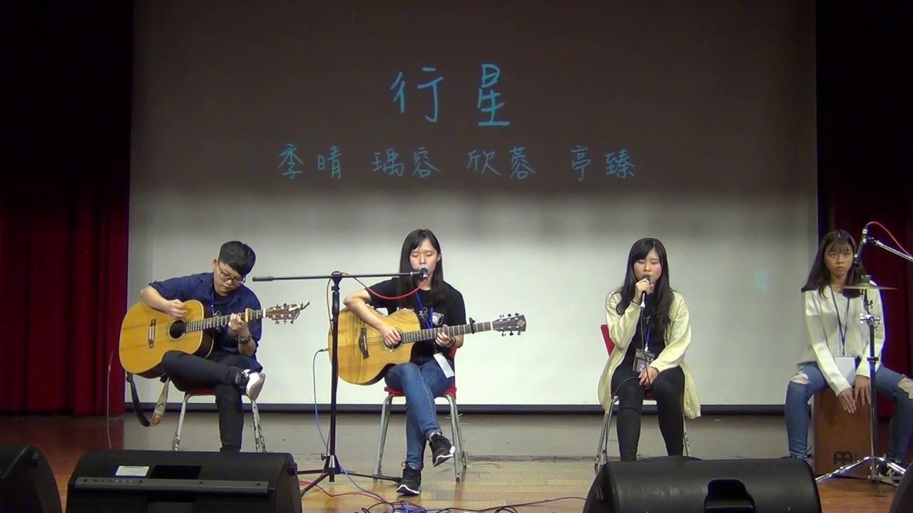 中國醫大弦情吉他社 - 行星 (cover) - YouTube