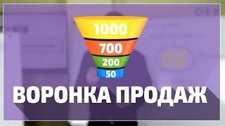 Как сделать воронку продаж? | MBM Артем Нестеренко