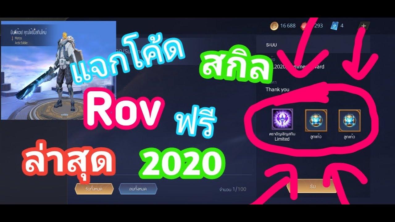 Rov! แจกโค้ด สกิล/ลูกแก้วแรร์ ล่าสุด 2020 ( รีบก่อนหมดเขต )