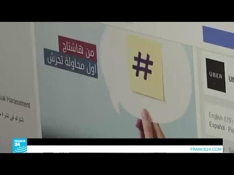 هاشتاغ تطلقه فتيات مصريات لتسليط الضوء على ظاهرة التحرش الجنسي