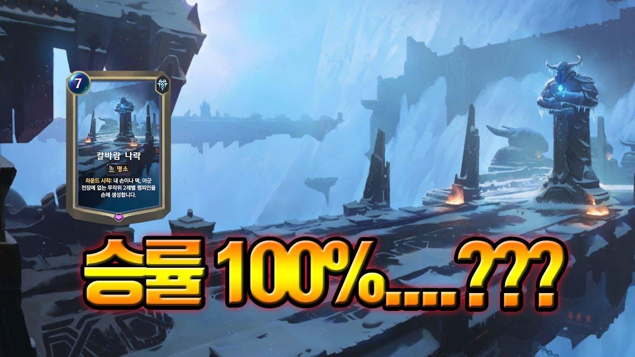 룬테라 커뮤니티에서 새롭게 뜨는 승률 100%의 노챔프 노유닛 칼바람 나락덱!