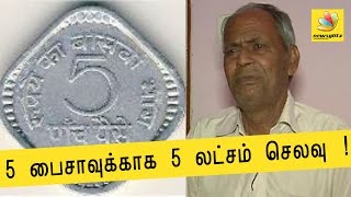Bus conductor loses 5 Lakh because of 5 paise | Latest India Tamil News
