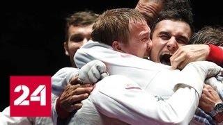Смотреть видео Российские рапиристы выиграли этап Кубка мира - Россия 24 онлайн