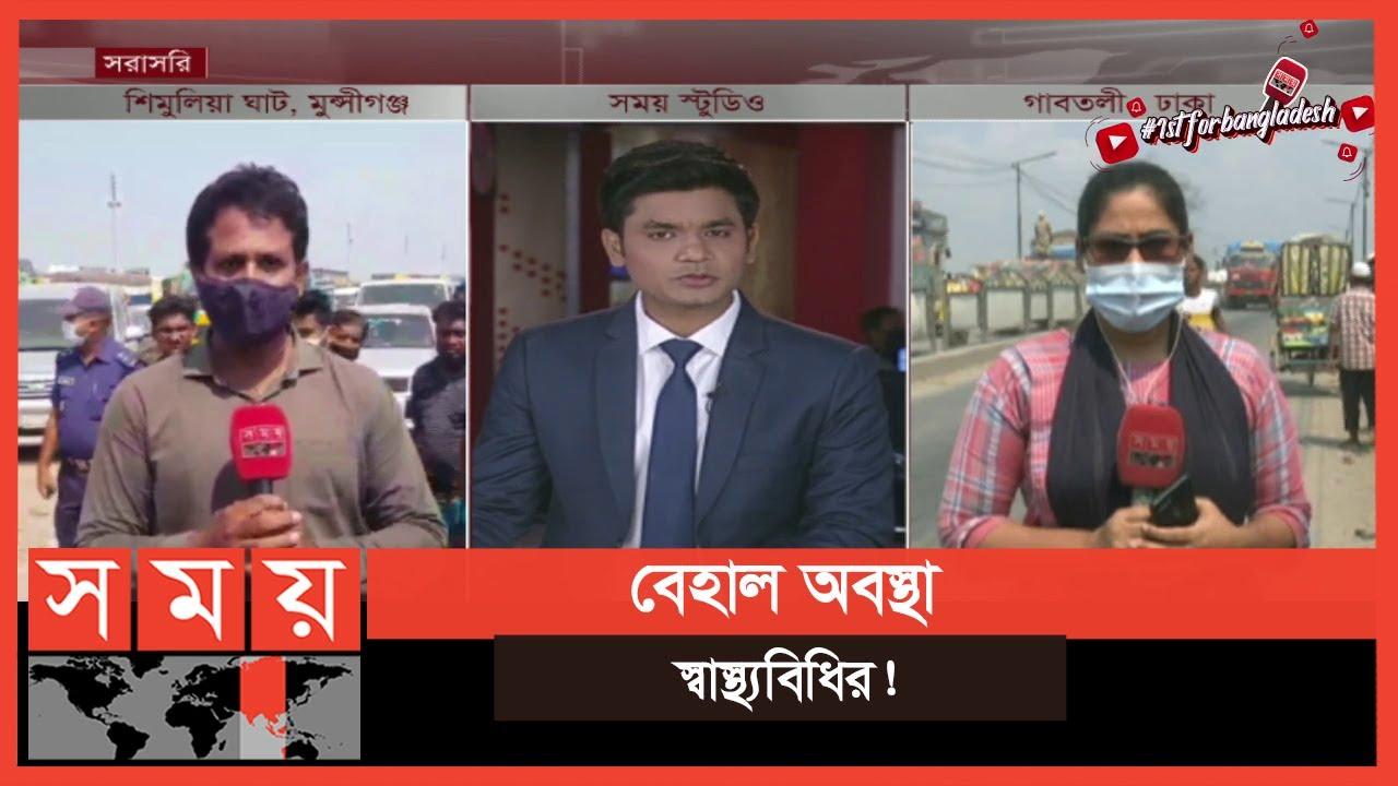 নিষেধাজ্ঞা উপেক্ষা করে রাজধানী ছাড়ছেন অনেকে! | BD Latest News | Eid Update | Somoy TV