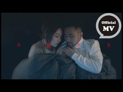 閻奕格 Janice Yan [亦敵亦友 Frenemy] Official Music video