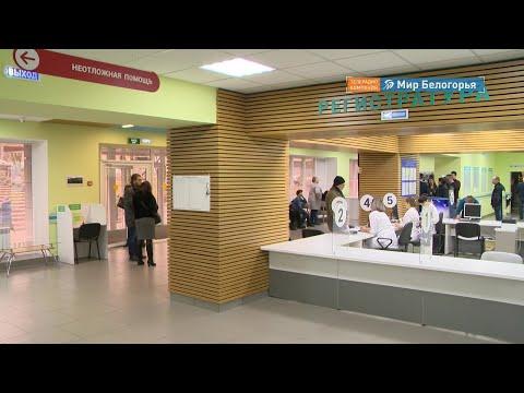 Губернатор посетил две поликлиники Белгорода