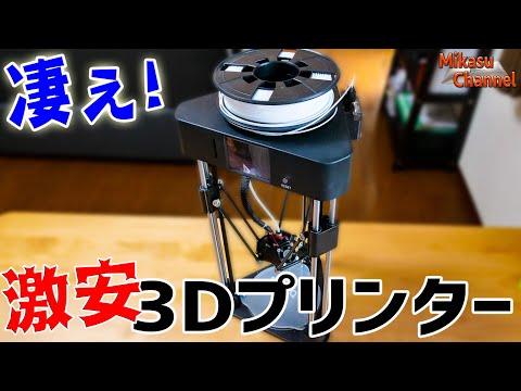 【3Dプリンター】この値段でこんなにすげーの!?BIQU-Magician