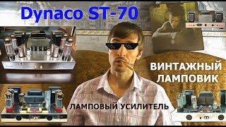 Ламповый усилитель Dynaco ST-70 - обзор