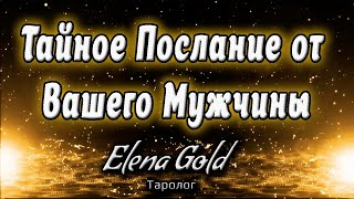 Тайное послание от Вашего мужчины )))   Таро онлайн   Расклад Таро   Гадание Онлайн   Таро от Елены