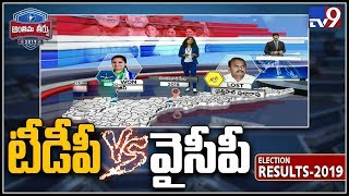 TDP Vs YCP - Trails and leads in 2019 elections - TV9