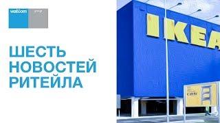 видео Новости: Ритейл