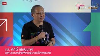 """ปาฐกถาหัวข้อ """"การขับเคลื่อน Thailand 4.0 ภายใต้แผนพัฒนา Digital Government"""""""
