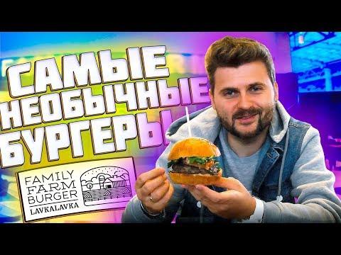 Самые необычные бургеры / Баран, щука, олень / Family Farm Burger