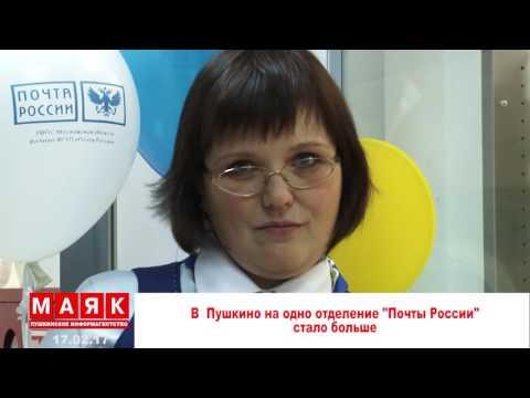 Почта России новое отделение