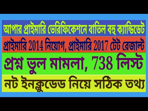 Primary 2014 News Update, Upper Primary Interview, 2017 Tet Result, 738 List, Not Included News Upda
