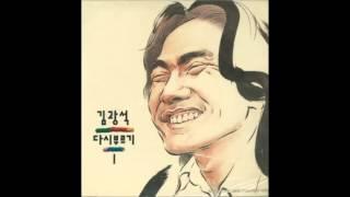 김광석 다시부르기 1(1993)[Full album]