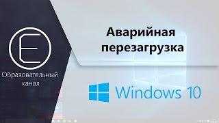 Аварийная  перезагрузка Windows