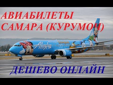 Как купить авиабилеты Самара Курумоч дёшево онлайн 2019