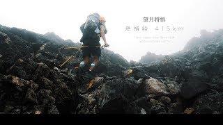 望月将悟 無補給 415km Trans Japan Alps Race 2018 -Documentary Film-