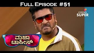 Majaa Talkies Season 2 - 12th July 2018 - ಮಜಾ ಟಾಕೀಸ್ - Full Episode
