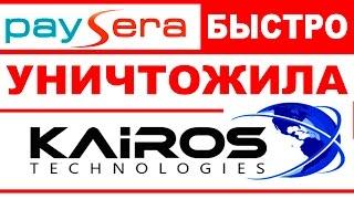 Кайрос отзывы - PaySera нанесла удар по авторитету Кайрос!