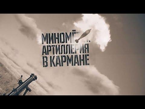 «Миномёты. Артиллерия в