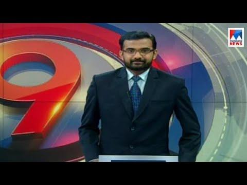 ഒൻപത് മണി വാർത്ത | 9 P M News | News Anchor - James Punchal | October 25, 2018