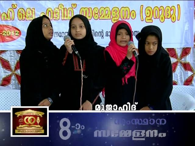 ISLAHI SONG NEW- KNM STATE CONFERENCE@ISLAHVOICE.COM