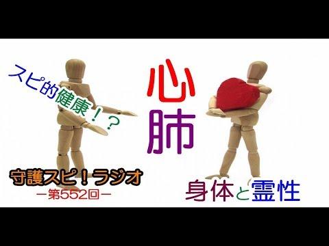 【守護スピ!ラジオ】スピ的健康!?身体と霊性の関係(心肺編)