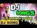 Ori Rajulu Bammardi Dj | Private Dj Songs Telugu | Dj Songs | Telangana Dj Songs | Folk Dj Songs