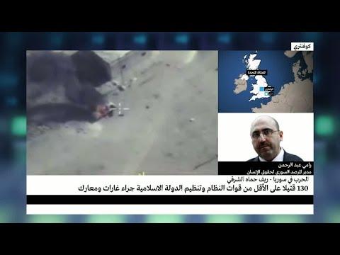 مقتل 130 من قوات النظام ومقاتلي تنظيم -الدولة الإسلامية- جراء المعارك في حماة