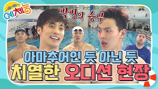 Download lagu [예체능][수영 하이라이트 #1] 나 빼고 수영 다들 잘하눼.. 왜 이렇게 수영을 잘하는 거야??😫