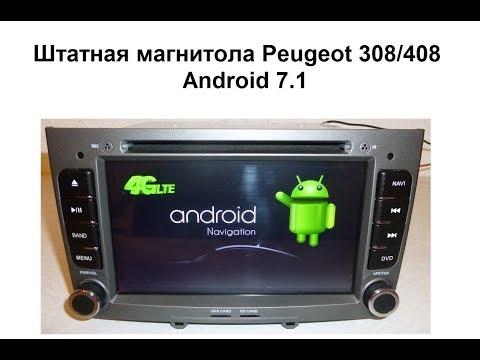 Штатная магнитола Peugeot 308/408 Android 7.1
