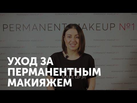 Уход за перманентным макияжем