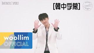 [韓中字幕] 인피니트(INFINITE)|With Woollim'이어달리기'발매 인사말