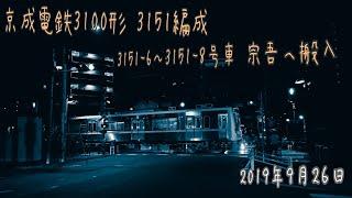 京成電鉄3100形3151編成 3151-6〜3151-8号車 宗吾へ搬入