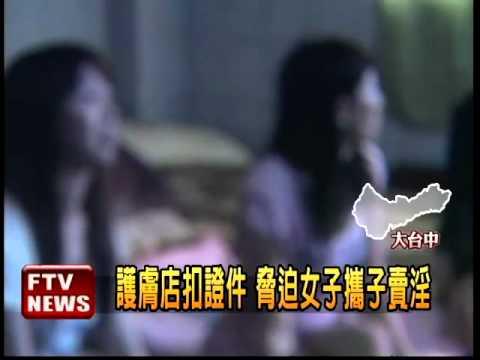 越南女子來台被迫攜子賣淫-民視新聞- YouTube ▶1:29
